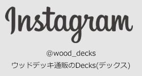 @wood_decksウッドデッキ通販のDecks(デックス)OFFICIAL Instagram