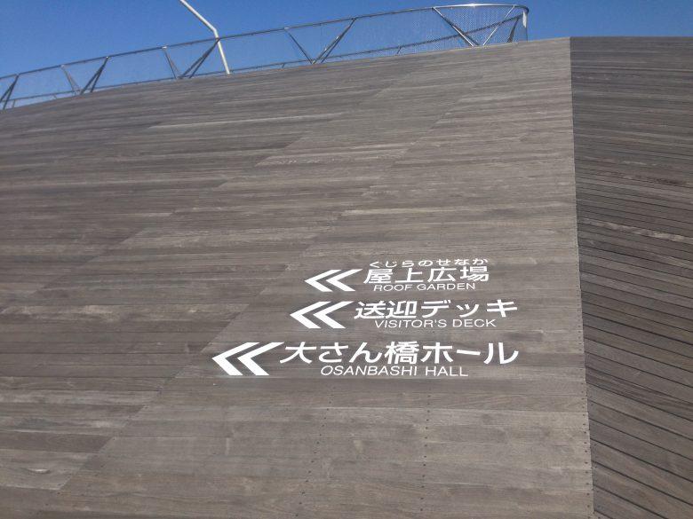 横浜大桟橋のイペの壁